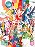 季刊 S (エス) 2012年 10月号 [雑誌]