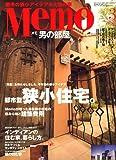 Memo (メモ) 男の部屋 2007年 03月号 [雑誌]