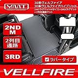 YMT 30系ヴェルファイア ガソリン車 Z-Gエディション ラバー製2NDM+3RD+2列目通路マット -