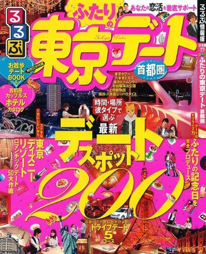るるぶふたりの東京デート 首都圏 (るるぶ情報版 首都圏 17)