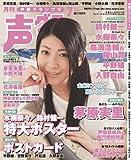 声優グランプリ 2009年 07月号 [雑誌]