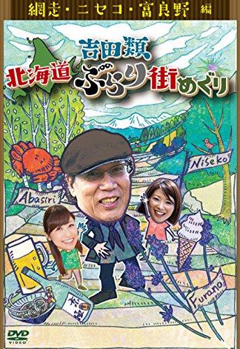 吉田類 北海道ぶらり街めぐり 網走/ニセコ/富良野 編 [DVD]