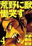荒野に獣 慟哭す(4) (マガジンZコミックス)