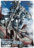 機動戦士ガンダム サンダーボルト(7) (ビッグコミックススペシャル)