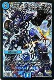 デュエルマスターズ D2W ワンダーワープ(スーパーレア)/革命ファイナル 奥義伝授!! デッキLv.マックスパック(DMX23)/ シングルカード