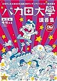 バカ田大学講義集DVD 第三集 喰始[DVD]