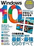 Windows10がまるごとわかる本 (100%ムックシリーズ)