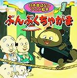 ぶんぶくちゃがま (日本昔ばなし アニメ絵本 (11))