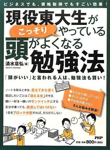 [⍺ź]【読書】現役東大生がこっそりやっている、頭が良くなる勉強法。