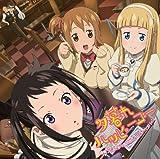 TVアニメ「 ソウルイーターノット!  」 エンディングテーマ「 夕暮れハッピーゴー 」