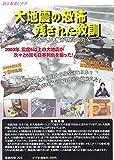 DVD/カラー/26分 大地震の恐怖 残された教訓 -助け合いの輪が防災の力へ-