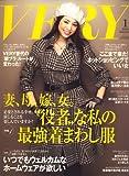 VERY (ヴェリィ) 2008年 01月号 [雑誌]