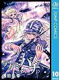 テガミバチ 10 (ジャンプコミックスDIGITAL)