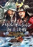 バトル・オーシャン/海上決戦 [DVD] -