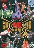 東映TV特撮主題歌大全集 Vol.1 [DVD]