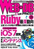 WEB+DB PRESS Vol.79