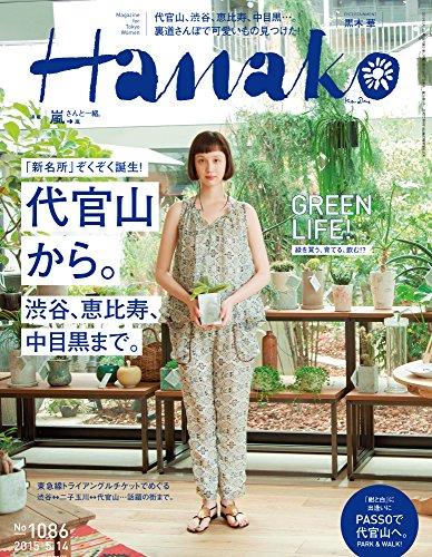 Hanako 2015年 5/14 号