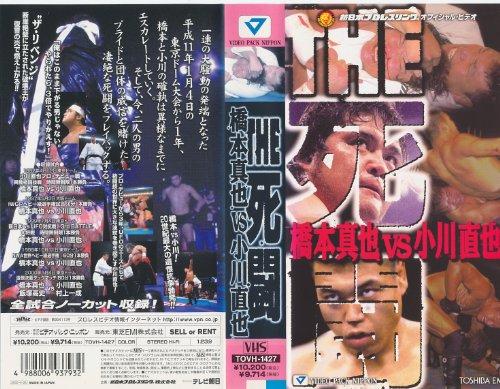 橋本真也 vs 小川直也 THE 死闘 [VHS]