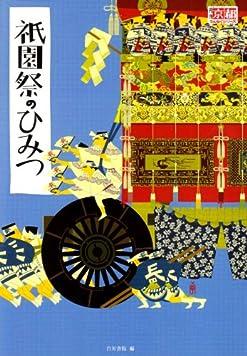 祇園祭のひみつ―コラムとクイズで解き明かす (月刊京都うんちくシリーズ)