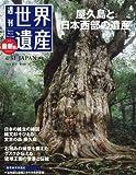 最新版 週刊世界遺産 2011年 1/27号 [雑誌]