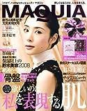MAQUIA (マキア) 2008年 11月号 [雑誌]