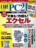 日経 PC 21 (ピーシーニジュウイチ) 2012年 05月号 [雑誌]
