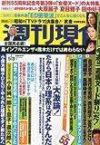 週刊現代 2014年 5/3号 [雑誌]