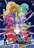 Dokkoida!?, Vol. 2: Mega Mania Attack