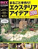 まるごと手作り!エクステリアアイデア200 (学研ムック DIYシリーズ)