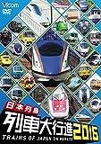 日本列島列車大行進2016 [DVD]