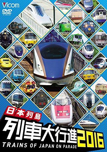 日本列島列車大行進 2016[DVD]
