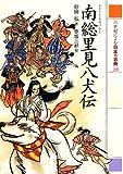 南総里見八犬伝 (21世紀によむ日本の古典 19)