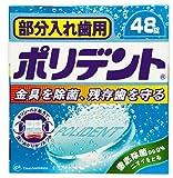 部分入れ歯用 ポリデント 48T / グラクソ・スミスクライン