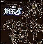 ETERNAL EDITION 2006 大空魔竜ガイキング