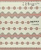ことりっぷ 海外版 クロアチア (観光 旅行 ガイドブック)