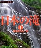 日本の滝〈1〉東日本661滝