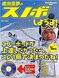 成田童夢の「スノボしようよ!」 (ブルーガイドグラフィック)