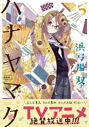 ハナヤマタ (5) (まんがタイムKRコミックス フォワードシリーズ)