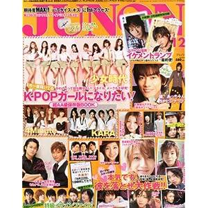 JUNON (ジュノン) 2010年 12月号 [雑誌]