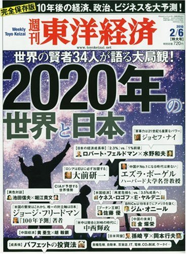 週刊 東洋経済 2010年 2/6号 [雑誌]