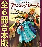 ファンム・アレース 全6冊合本版 (YA! ENTERTAINMENT)