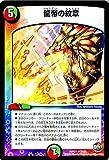 デュエルマスターズ 龍帝の紋章(レア)/革命ファイナル 第1章「ハムカツ団とドギラゴン剣」(DMR211)/ シングルカード DMR21-029/94