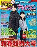 月刊ザテレビジョンPLUS vol.7 [雑誌] 月刊ザテレビジョン PLUS