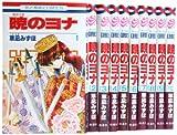 暁のヨナ コミック 1-10巻セット (花とゆめCOMICS)