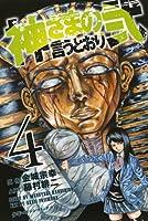 神さまの言うとおり弐(4) (少年マガジンコミックス)