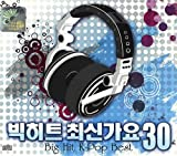 Big Hit K-Pop Best 30 (2CD, 30 Tracks)