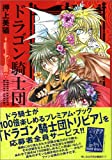 ドラゴン騎士団 (1) (新書館ウィングス文庫―Wings comics bunko)