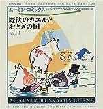 魔法のカエルとおとぎの国 (ムーミン・コミックス 11)