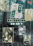 樹海 解体新書 [DVD]