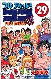 フルアヘッドココ 29 (少年チャンピオン・コミックス)